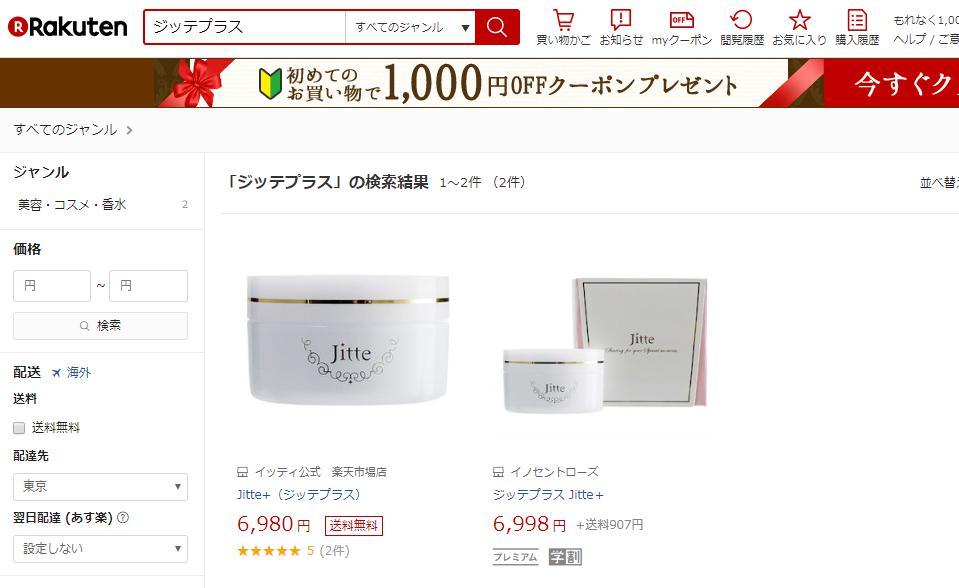 ジッテプラス(Jitte+) 楽天市場