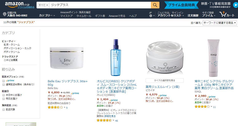 ジッテプラス(Jitte+) アマゾン(amazon)